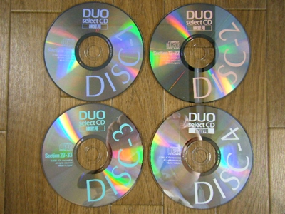 DUOselectのCD